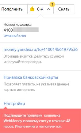 Перевод с Вебмани на Яндекс деньги: как перевести разными способами