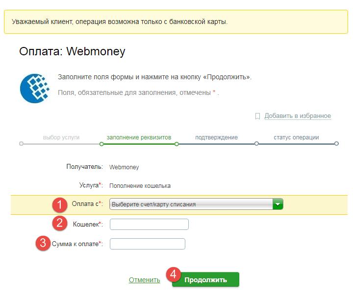 Пополнение и переводы на Вебмани с карты