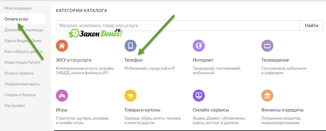 Как снять деньги с Яндекс кошелька наличными