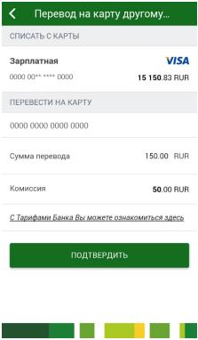 Как перевести деньги с Россельхозбанка на Сбербанк