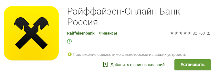 Перевод с карты Райффайзен на карту Сбербанка