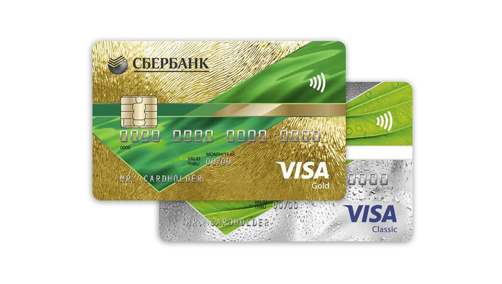 Преимущества и особенности золотой кредитной карты Сбербанка
