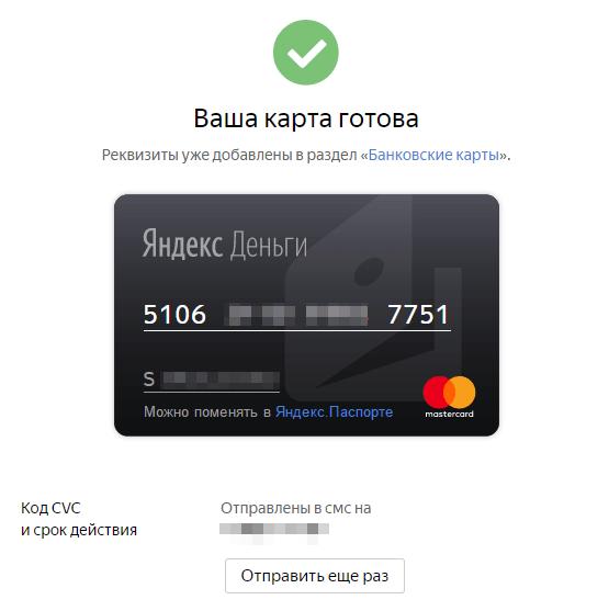 Как пополнить PayPal через Яндекс Деньги