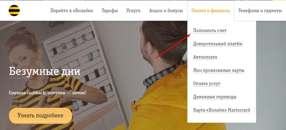 Перевод денег с Теле2 на Билайн: актуальные способы