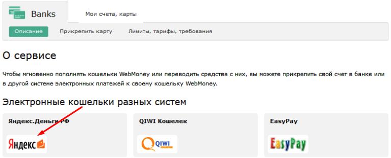Пополнение Яндекс Денег в Украине: как пополнить счет