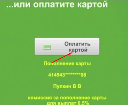 Выбор пункта Оплатить картой