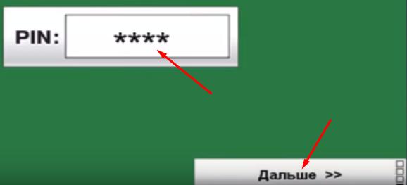 Ввод ПИН-кода в банкомате