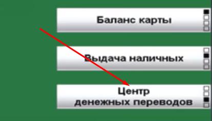 Переход в меню Денежных переводов