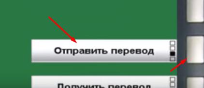 Выбор меню отправить перевод