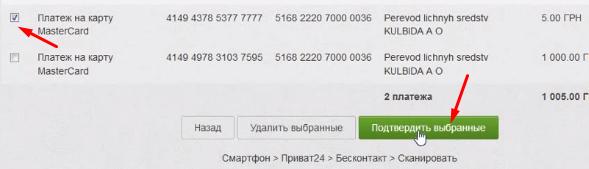 Подтверждение заявки о транзакции