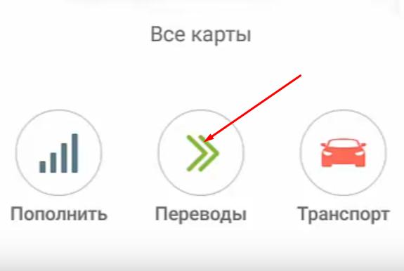 Выбор меню Переводы в мобильном Приват24