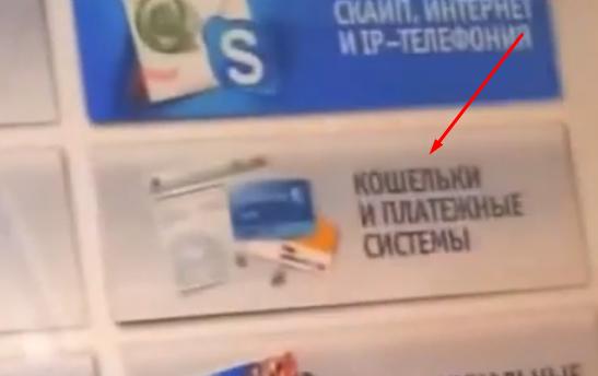 Выбор меню кошельки и платежные системы