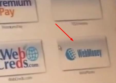 Выбор меню webmoney