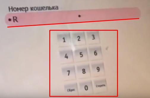 Заполнение номера кошелька