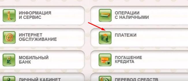 Выбор меню Платежи