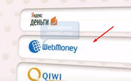 Выбор системы Webmoney
