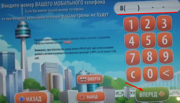 Ввод номера мобильного телефона