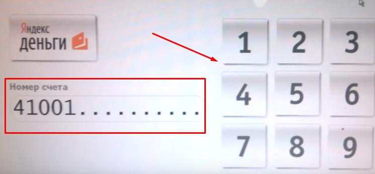 Набор номера кошелька