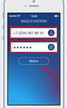 Авторизация в мобильном банке