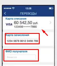 Заполнение данных платежной карты и имени получателя