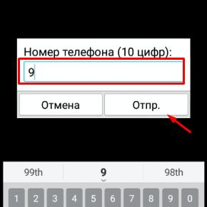 Набор номер для перевода