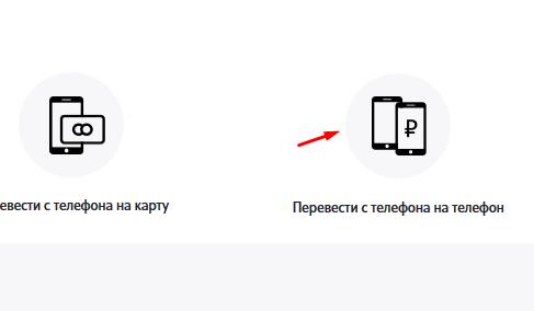 Переход в раздел Перевести с телефона