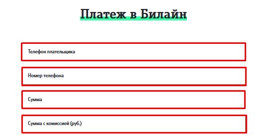 Внесение номеров и суммы перевода