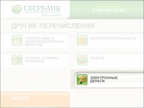 Как пополнить Яндекс Деньги через терминал