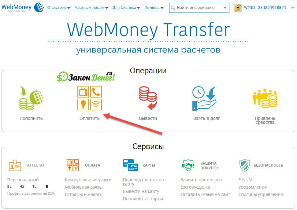 Перевод денег с Вебмани на карту: как вывести средства