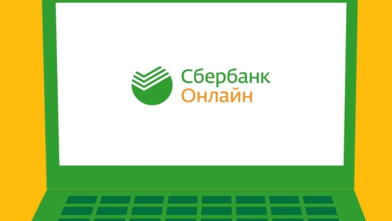 заявка на кредит в «Сбербанк Онлайн»