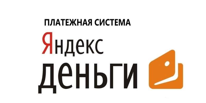 Платежная система «Яндекс деньги»
