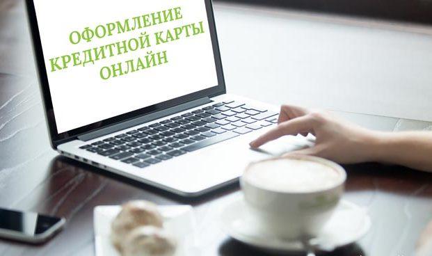 кредитная карта онлайн