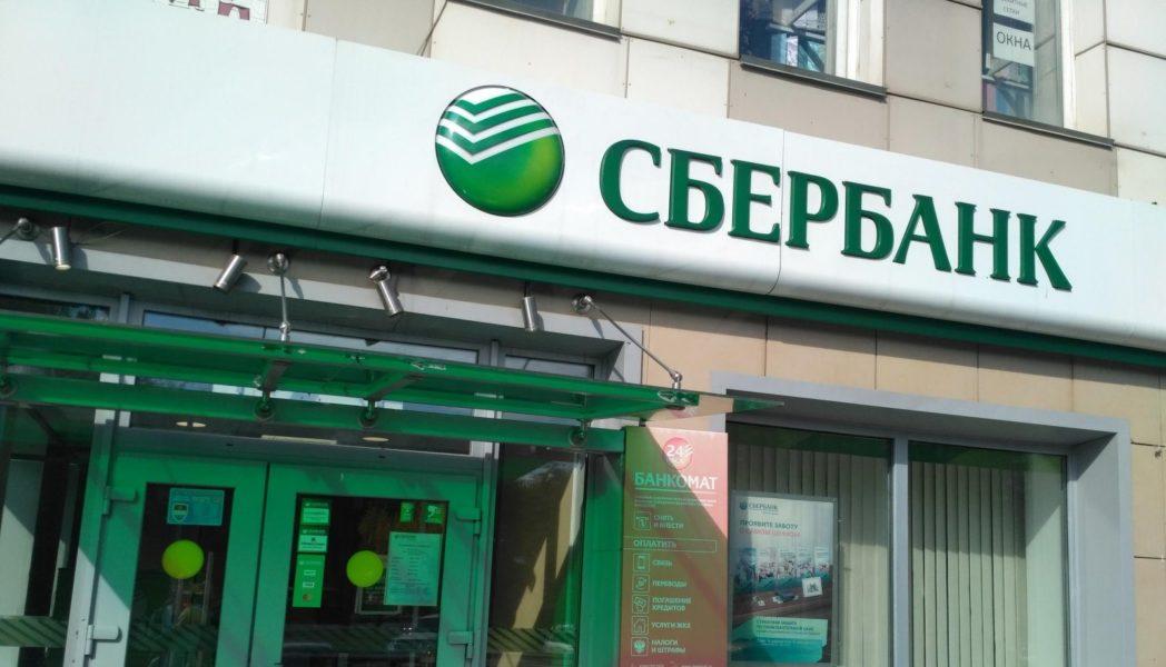 сбербанк в России