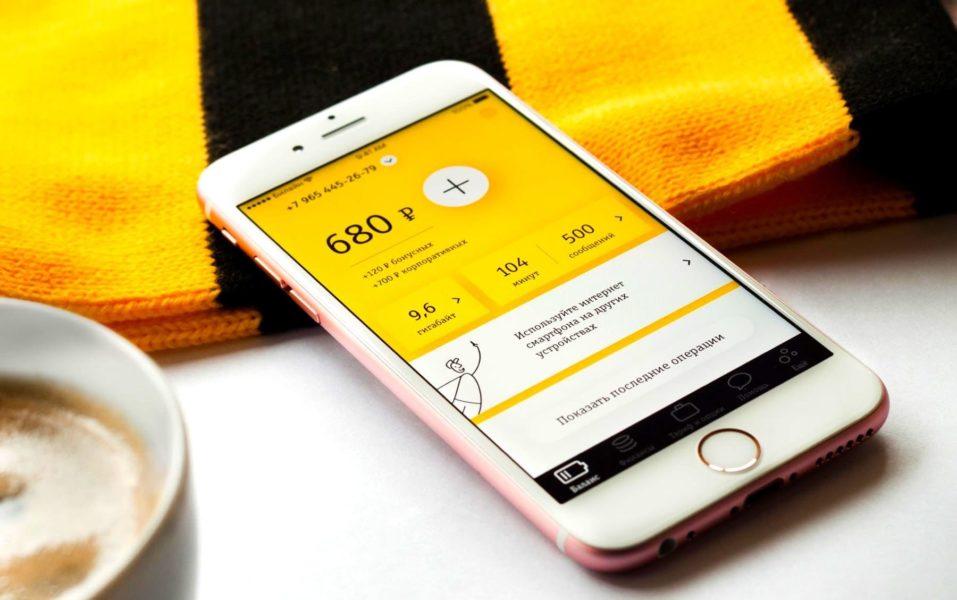 Как перевести деньги с Билайна на Мегафон: перевод с телефона через СМС